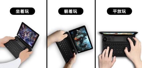 一起来猎奇:窄众平板/游戏掌机推荐
