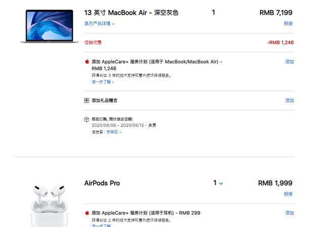 苹果官网新教育优惠:买Mac/iPad 送AirPods