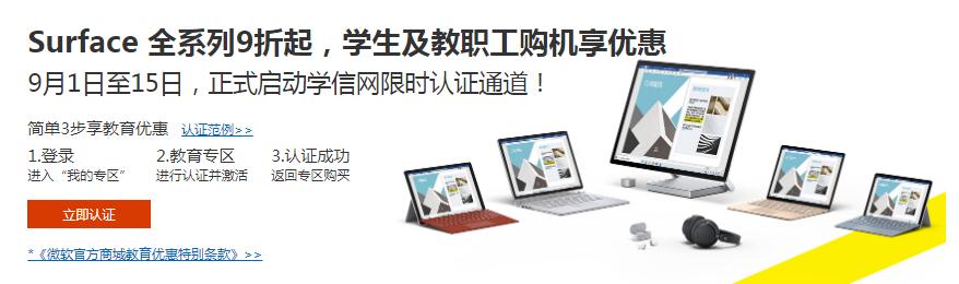 微软Surface好消息不断:开学季优惠+廉价版新品