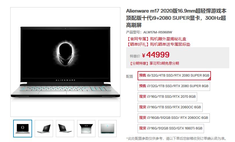 测试Alienware m17 R3:散热好一切皆王道