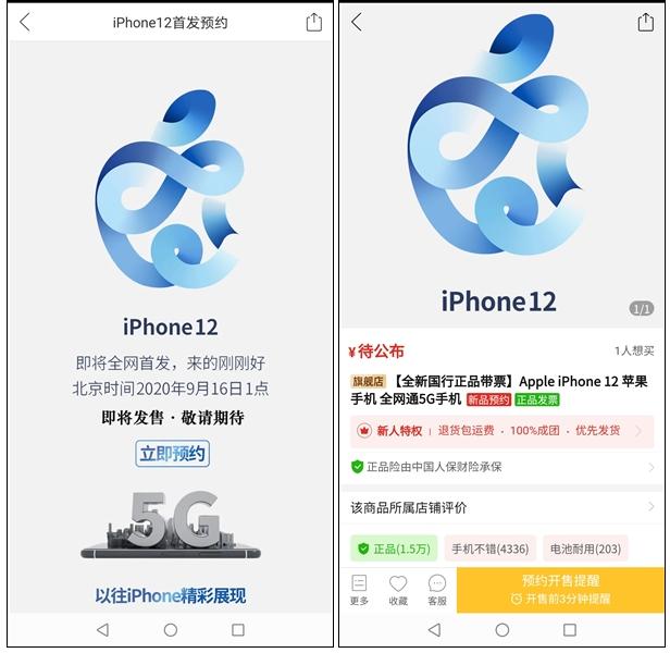 拼多多抢跑iPhone 12首发 网友只关心补贴多少
