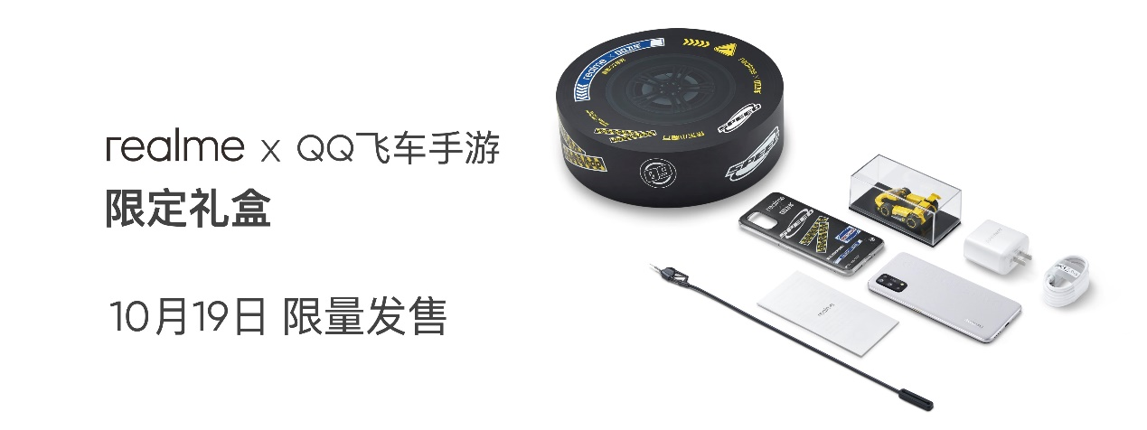 备战双十一 realme Q2系列智能手机开启越级模式