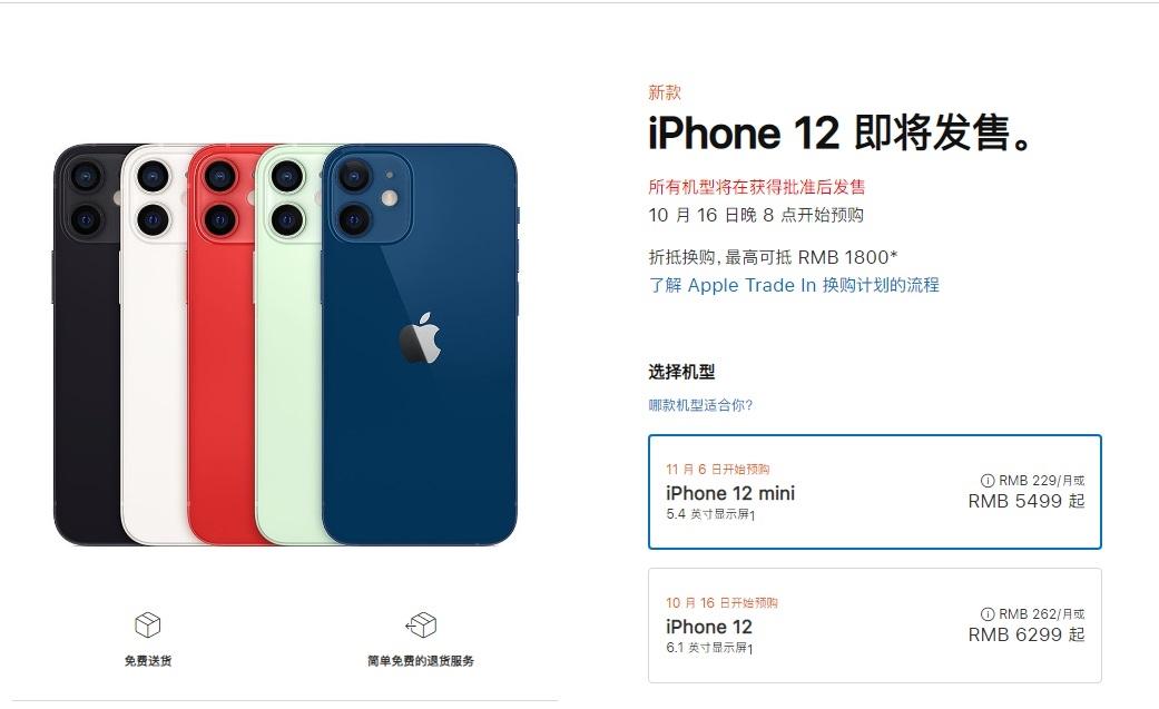 iPhone 12国内预购 国外四代iPad Air有折扣