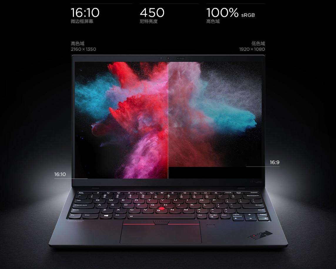 最轻量ThinkPad发布 商务办公进入900克量级