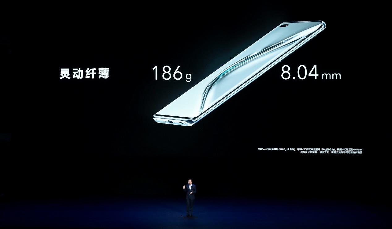 7年再出发 荣耀V40系列智能手机发布