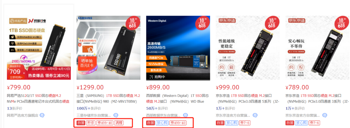 DIYer出手不?1TB 容量M.2接口SSD跌落到7XX元