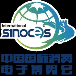 中国国际消费电子博览会拥抱转型,全新面貌拭目以待