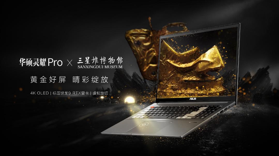 开启OLED屏时代,华硕三大笔记本系列更新+多项联名款
