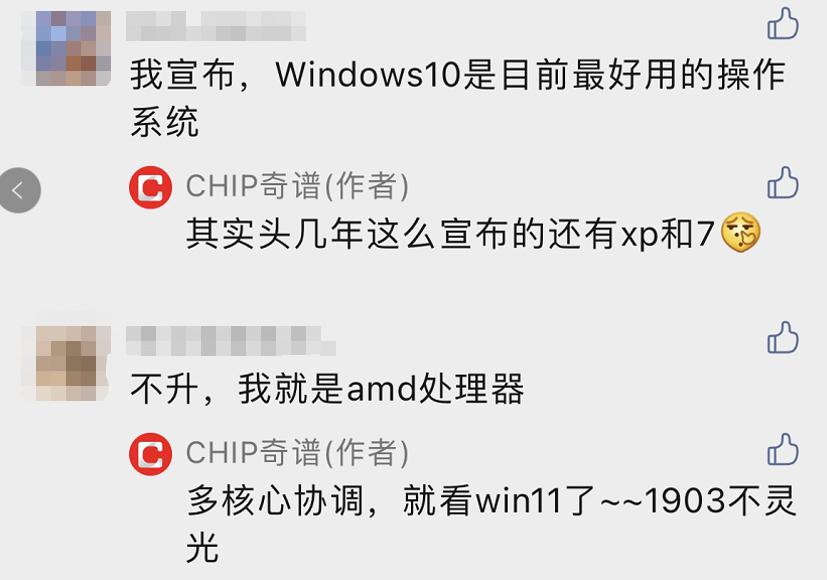AMD锐龙用户升还是不升Win 11?先看7款游戏实测结果