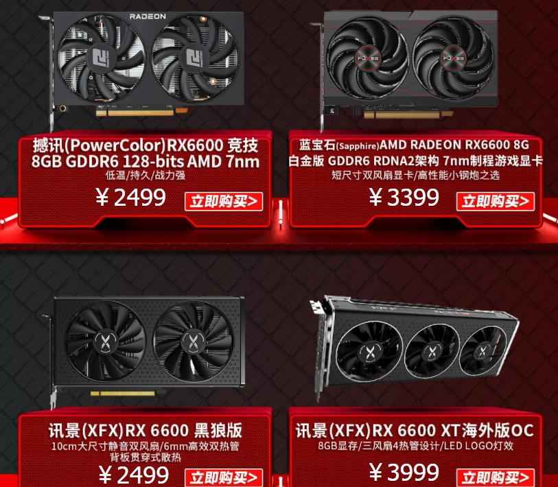 RX 6600正式上市/AMD专业矿卡曝光